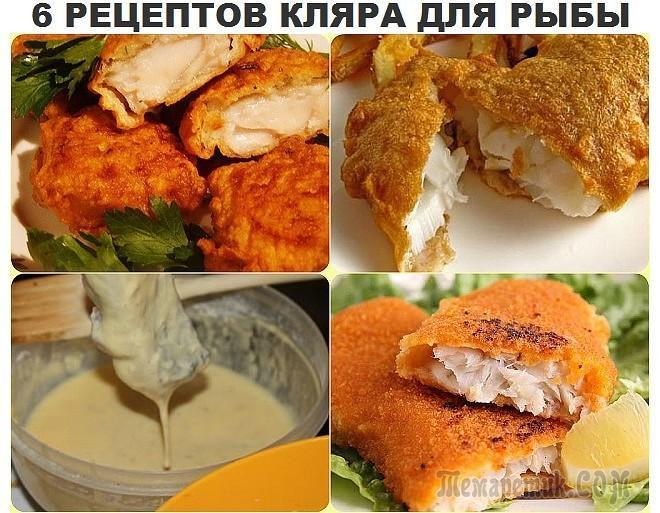Рецепты рыбы в кляре вкусная