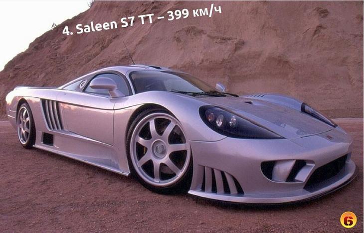 4. Saleen S7 TT – Максимальная скорость: 399 км/ч авто, факты