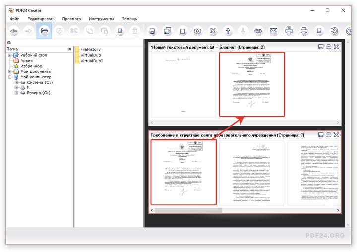 Как из несколько страниц pdf сделать одну