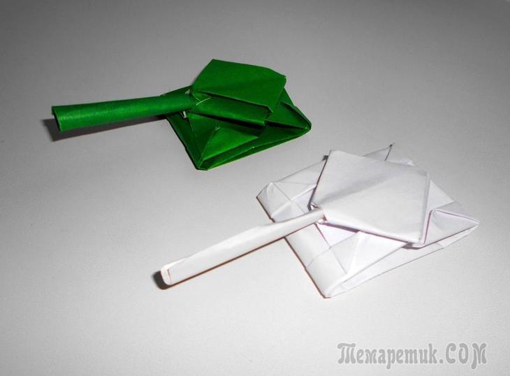 Оригами танк