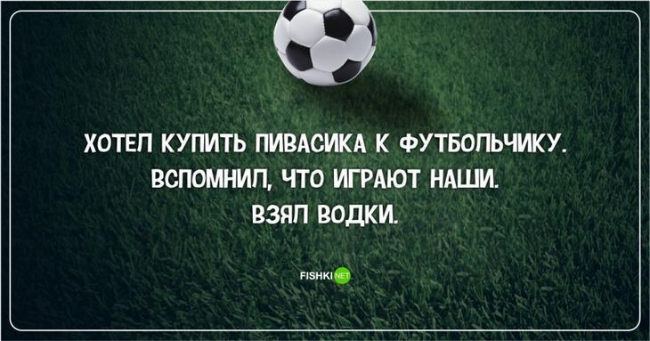 Самые грустные на свете анекдоты о российском футболе  Euro2016, ЧЕ 2016, евро2016, спорт, футбол, юмор
