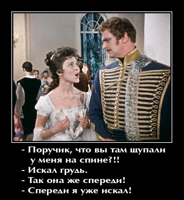 Анекдот: — Поручик, вам нравится мое новое платье? — уже в…