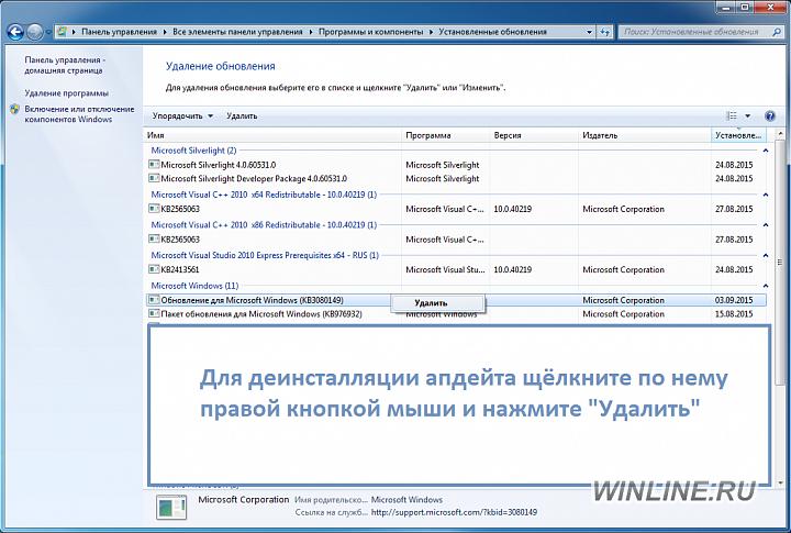 Как отключить слежку в Windows 7, фотография 4