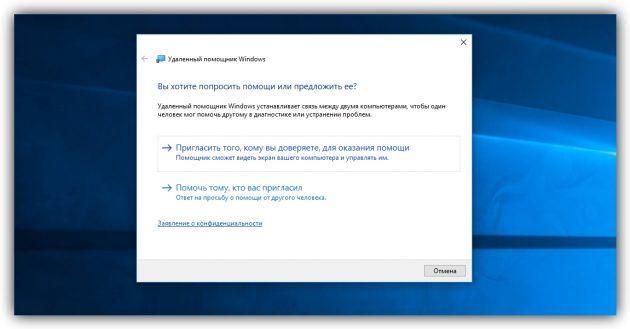 Удалённый помощник Windows, Инструкция для сервера