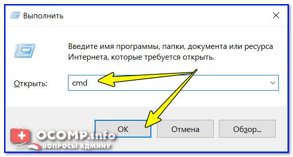 cmd - запуск командной строки