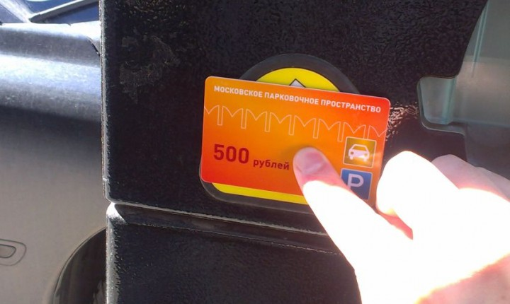 Вы не можете оплатить парковку? Тогда платите штраф и уезжайте! авто, знаки, парковка, департамент транспорта, гку ампп, мэрия, штраф