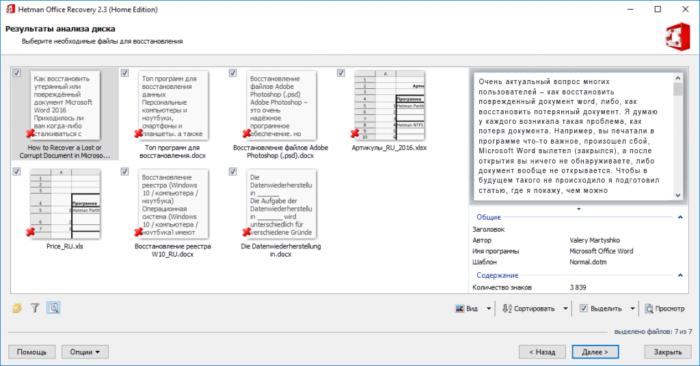 vosstanovit-dokument-word-1