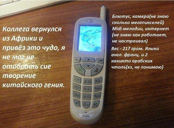 Аццкий гаджет! телефон, техника, африка, китай