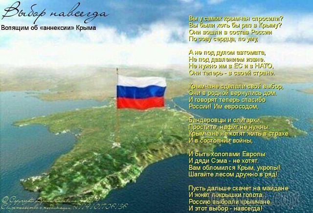 крымская весна стихи для начальной школы того