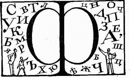 Как буква стала словом алфавит, история, старорусские буквы, тайны