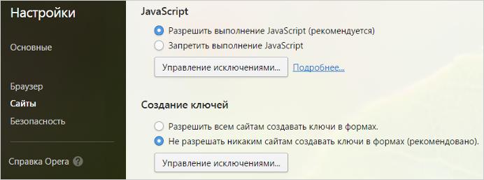 Активация и деактивация javascript в Opera версии 15 и выше