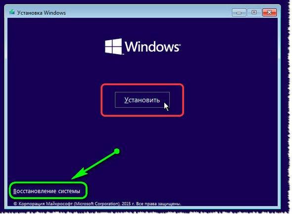 Windows 10 - начало установки