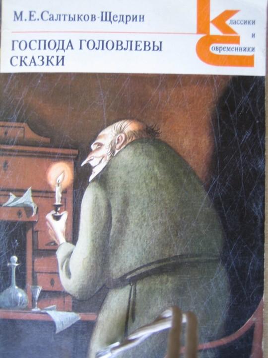 Порфирий Владимирович «Иудушка» Головлев, «Господа Головлевы» (1875—1880), Михаил Салтыков-Щедрин (1826—1889)