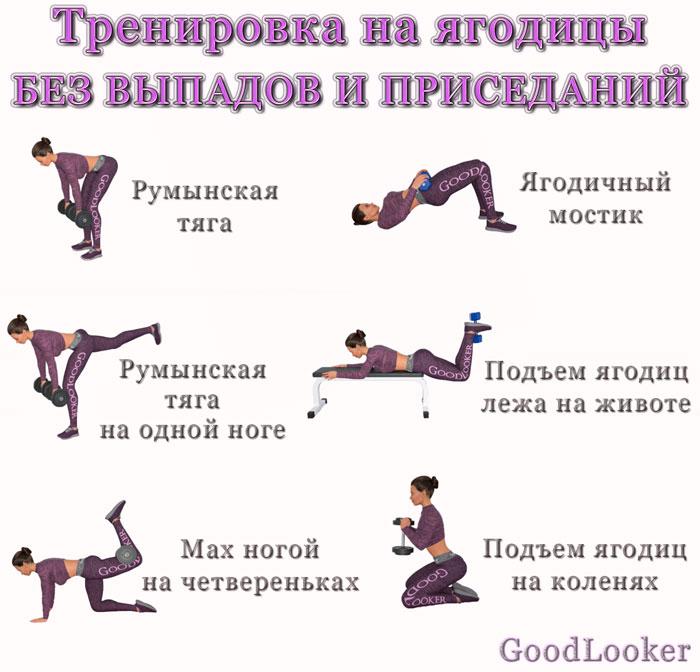 Тренировка без выпадов и приседаний