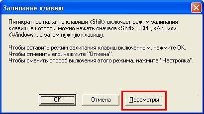 №1. Предложение включить залипание в Win XP