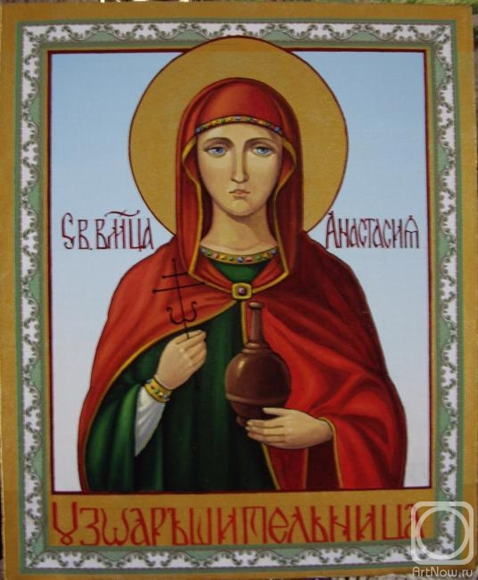 Анастасия Узоразрешительница