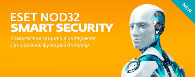 Установка комплексной защиты ESET
