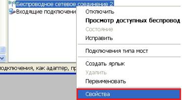 kak-nastroit-wi-fi-na-notebook (17)