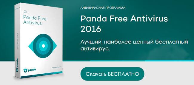 Скачивание программы Panda