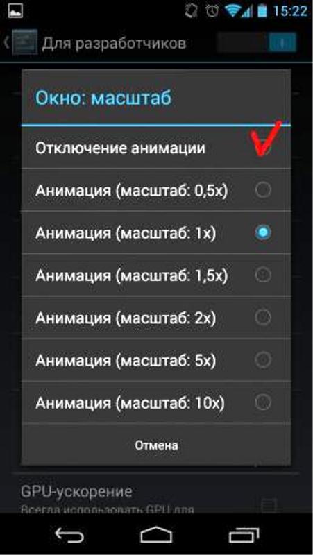 Как ускорить телефон - 3