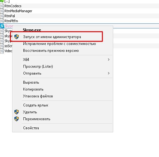 Запуск программы Skype от имени администратора