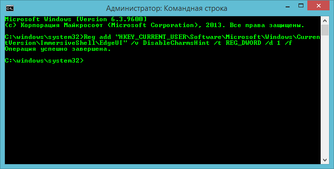как включить боковую панель в windows 8