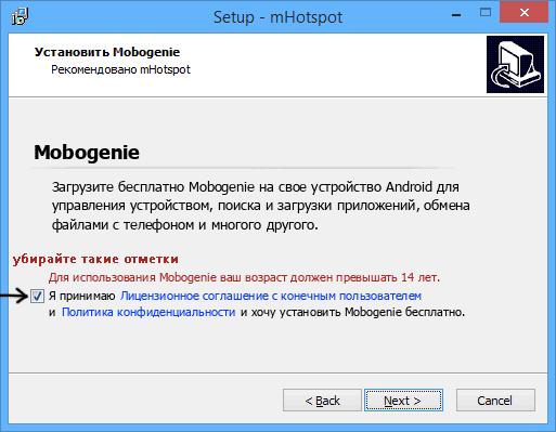 Раздача интернета с ноутбука с помощью программы mHotspot