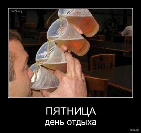 1315512003_333485-2010.08.29-12.27.17-bomz.org-demotivator_pyatnica_pusk_viyklyuchenie
