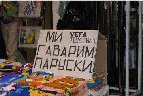 Прикольные надписи в магазинах
