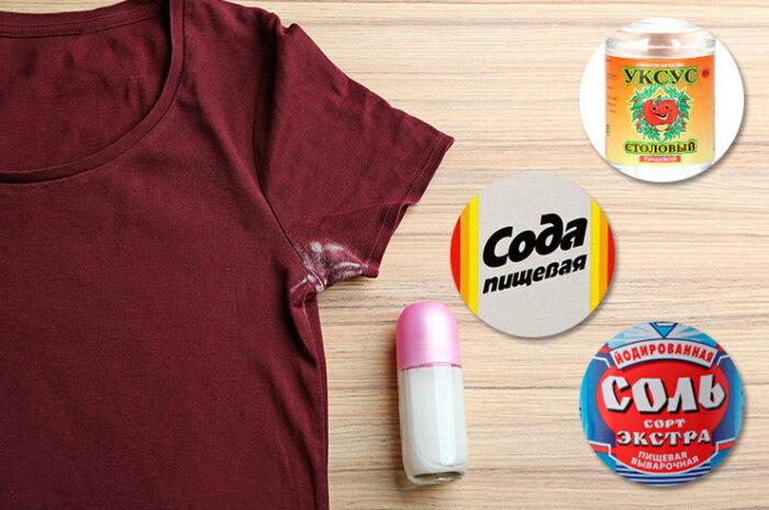 Существуют простые и эффективные способы устранения белых пятен с одежды / Фото: musthaveforyou.mediasole.ru