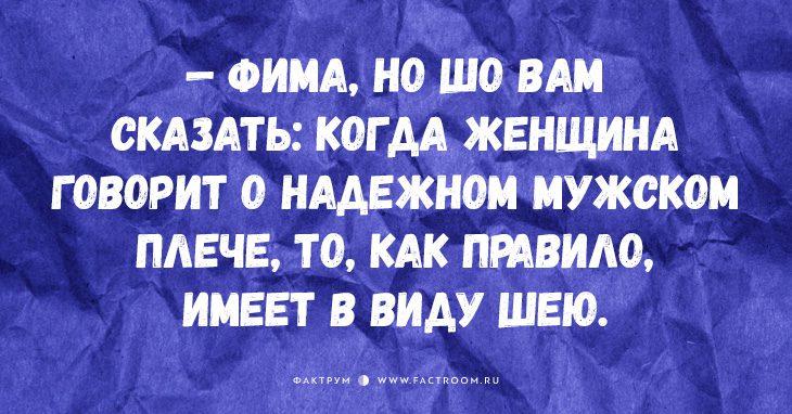 Одесский взгляд на женщин: 25 убойных анекдотов!
