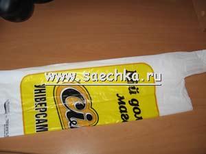 Экономная упаковка полиэтиленого пакета
