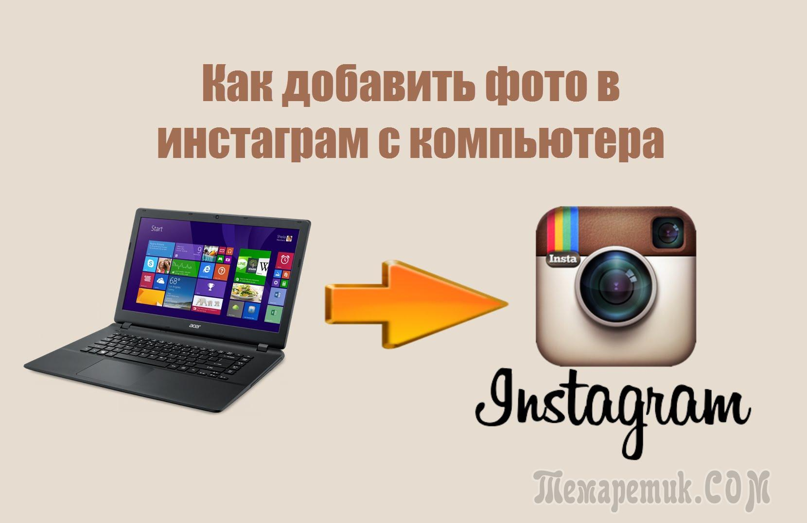 Как открыть карту фото в инстаграме сети легко