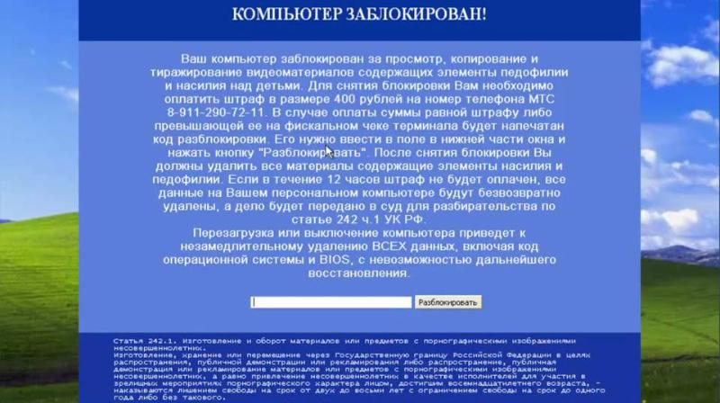 компьютер заблокирован за просмотр порно