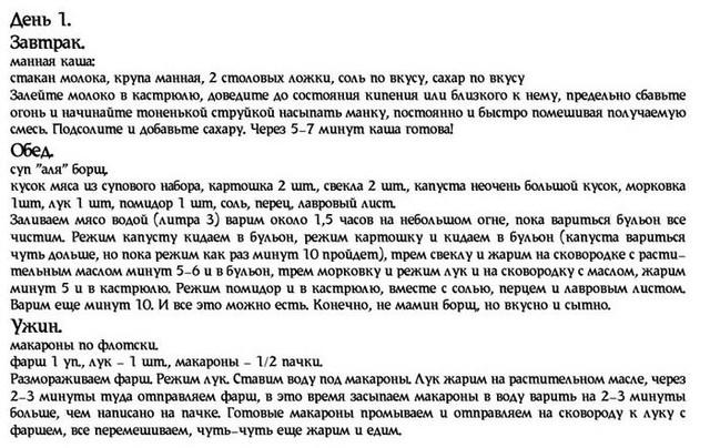 как прожить в России на 3000 рублей
