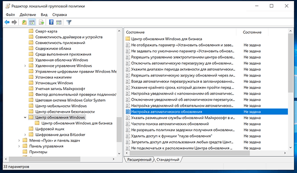 Редактор локальной групповой политики. «Конфигурация компьютера» – «Административные шаблоны» – «Компоненты Windows» – «Центр обновления Windows»
