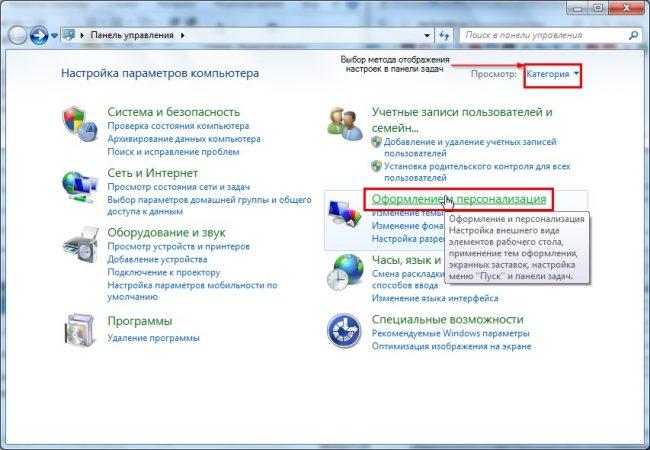 № 2. Настройки отображения и интерфейса системы