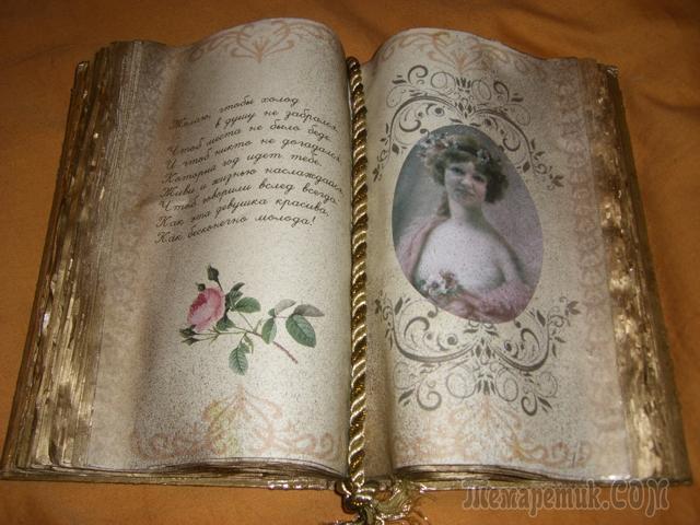 Книга в открытке своими руками