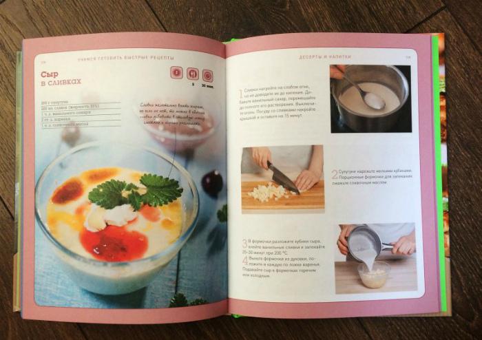 Чтение рецепта в ходе готовки.