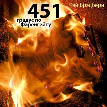 bredberi-451_po_farengeytu