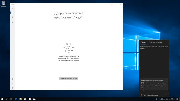 Windows 10 Redstone 4: люди