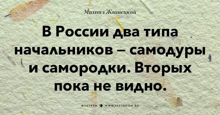 С Днём рождения, дорогой Михаил Михайлович Жванецкий! 30 ярких афоризмов от мастера пера