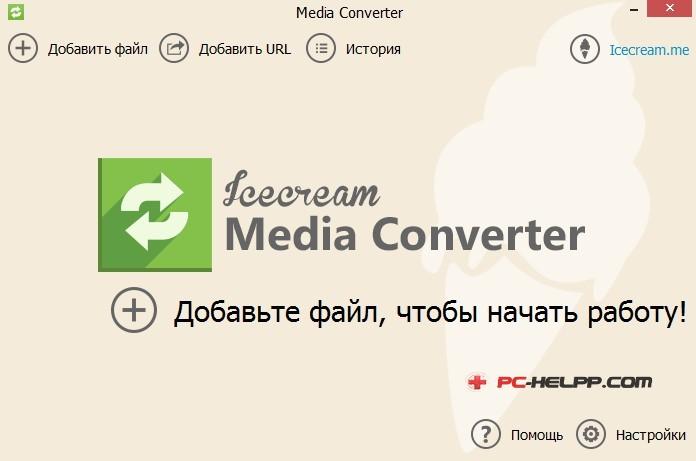 Лучшие бесплатные видео конвертеры на русском