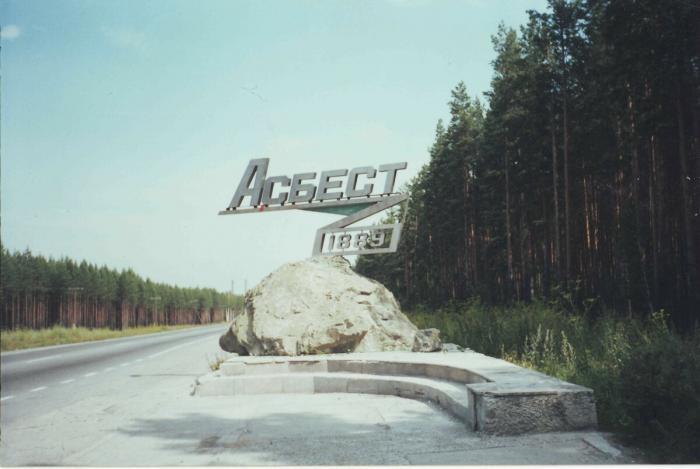 Стела на въезд в город Асбест (Свердловской обл)