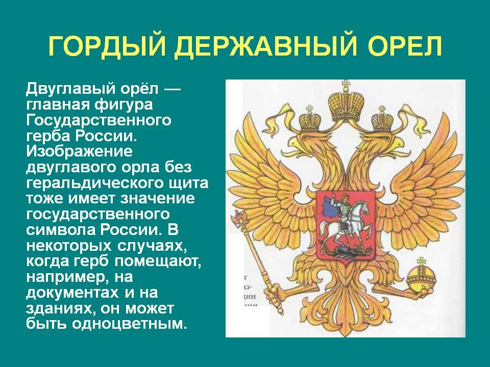 орлы картинки как на гербе россии великобритании