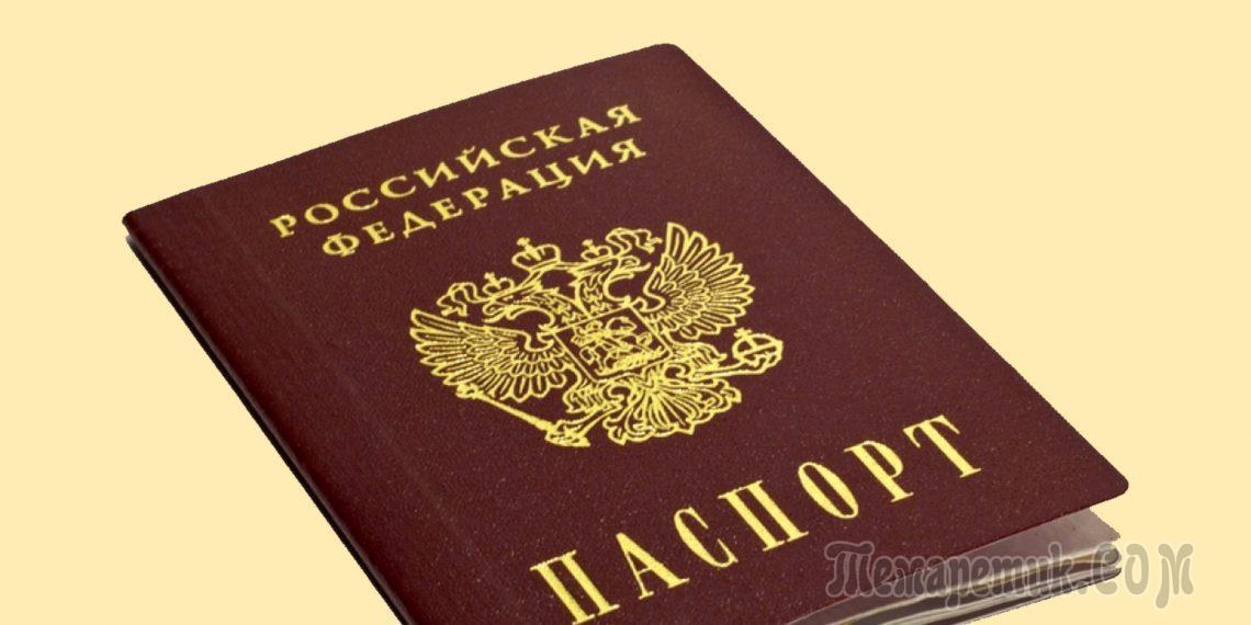 Какие документы нужны для замены паспорта в 45 женщине домодедово