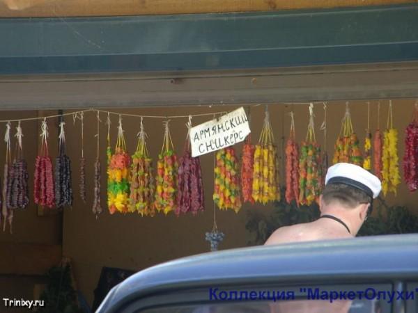 нейминг объявление чурчхела армянский сникерс маркетолухи