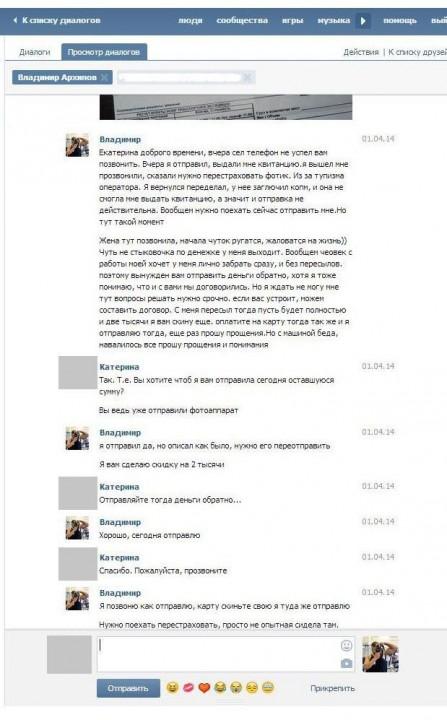 Развод покупателя в Вконтакте социальная  сеть, мошенники, вконтакте