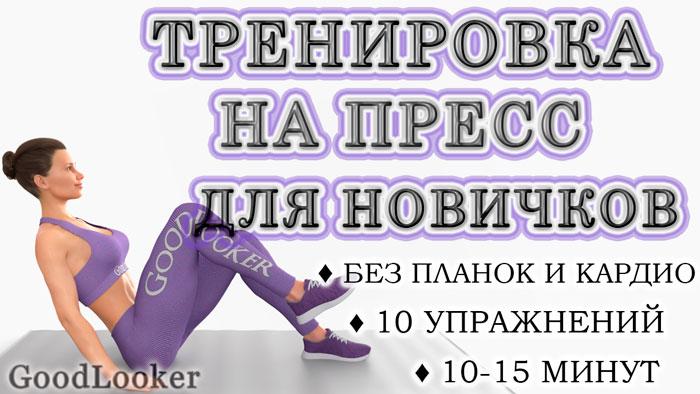 Топ-10 упражнений для живота на полу для начинающих