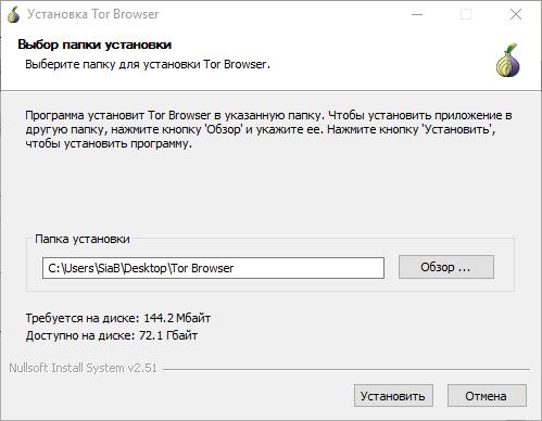 Место установки Тор браузер
